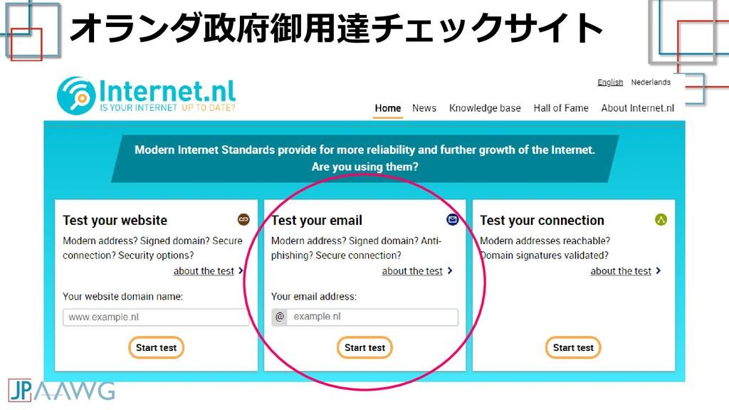 オランダ政府御用達チェックサイト