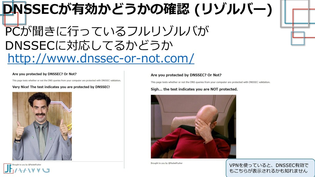 DNSSECが有効かどうかの確認 (リゾルバー) http://www.dnssec-or-n...