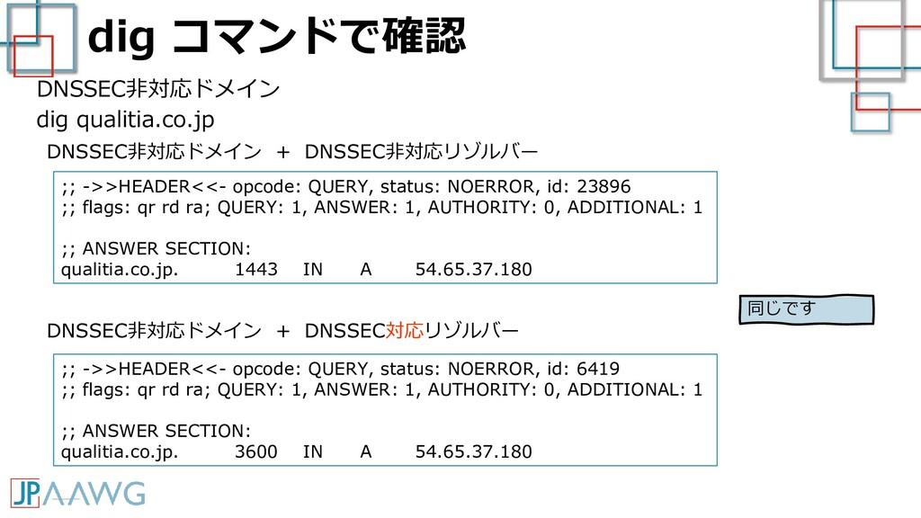 dig コマンドで確認 DNSSEC非対応ドメイン dig qualitia.co.jp ;;...