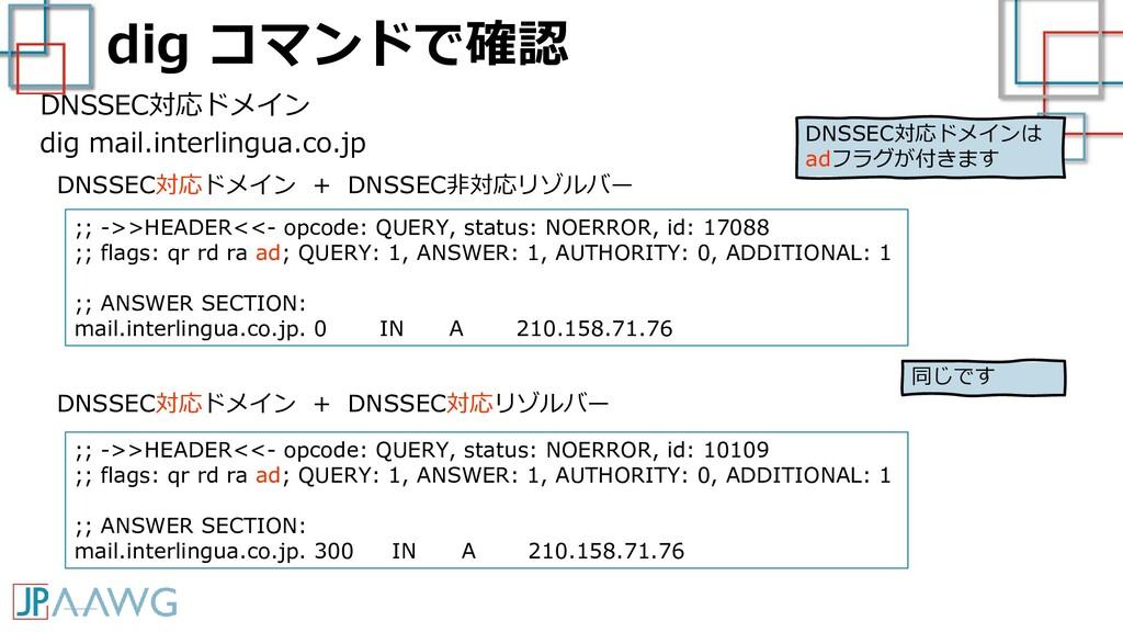 dig コマンドで確認 DNSSEC対応ドメイン dig mail.interlingua.c...