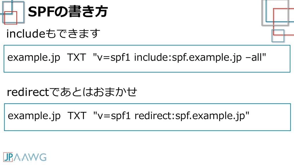 """SPFの書き方 example.jp TXT """"v=spf1 include:spf.exam..."""