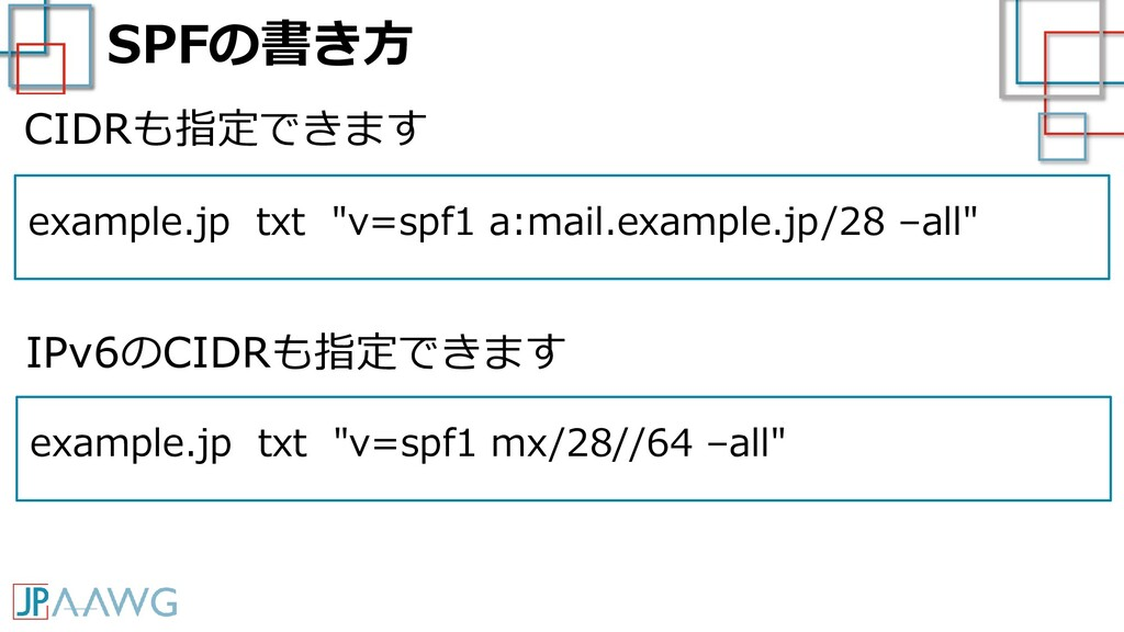 """SPFの書き方 example.jp txt """"v=spf1 a:mail.example.j..."""