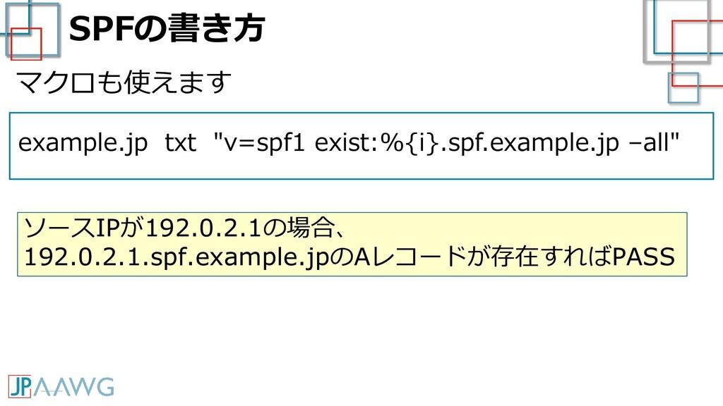 """SPFの書き方 example.jp txt """"v=spf1 exist:%{i}.spf.e..."""