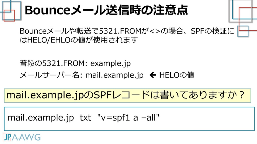 Bounceメール送信時の注意点 Bounceメールや転送で5321.FROMが<>の場合、S...