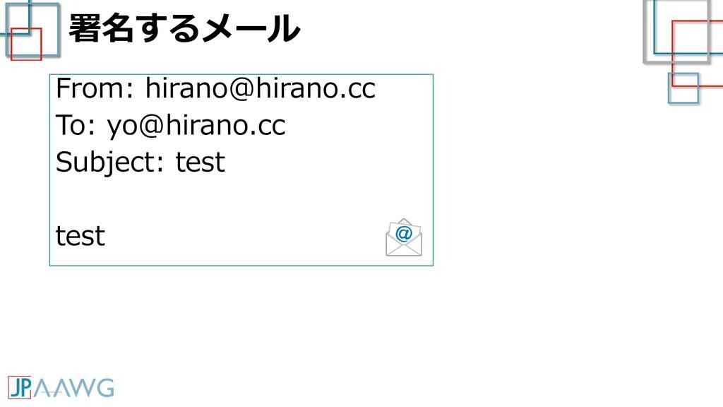署名するメール From: hirano@hirano.cc To: yo@hirano.cc...