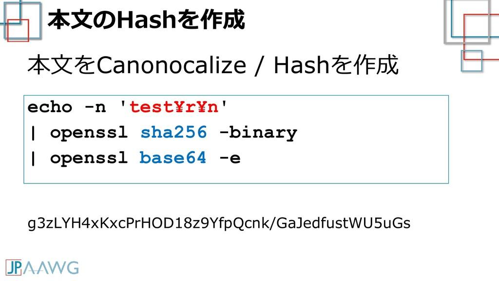 本文のHashを作成 本文をCanonocalize / Hashを作成 echo -n 't...