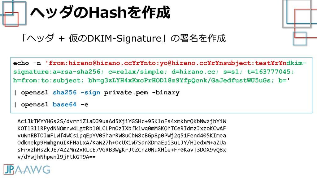 ヘッダのHashを作成 「ヘッダ + 仮のDKIM-Signature」の署名を作成 echo...