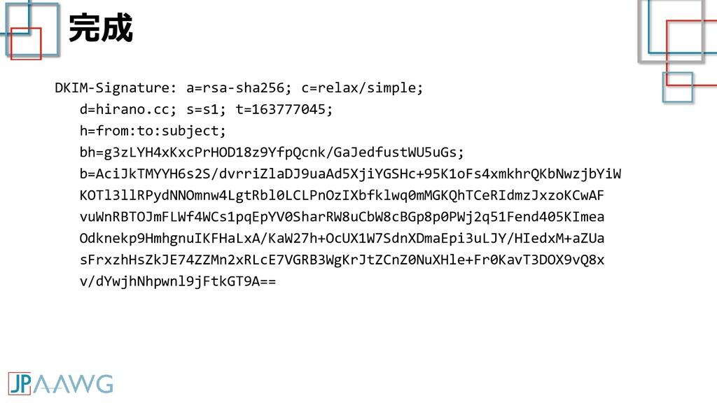 完成 DKIM-Signature: a=rsa-sha256; c=relax/simple...