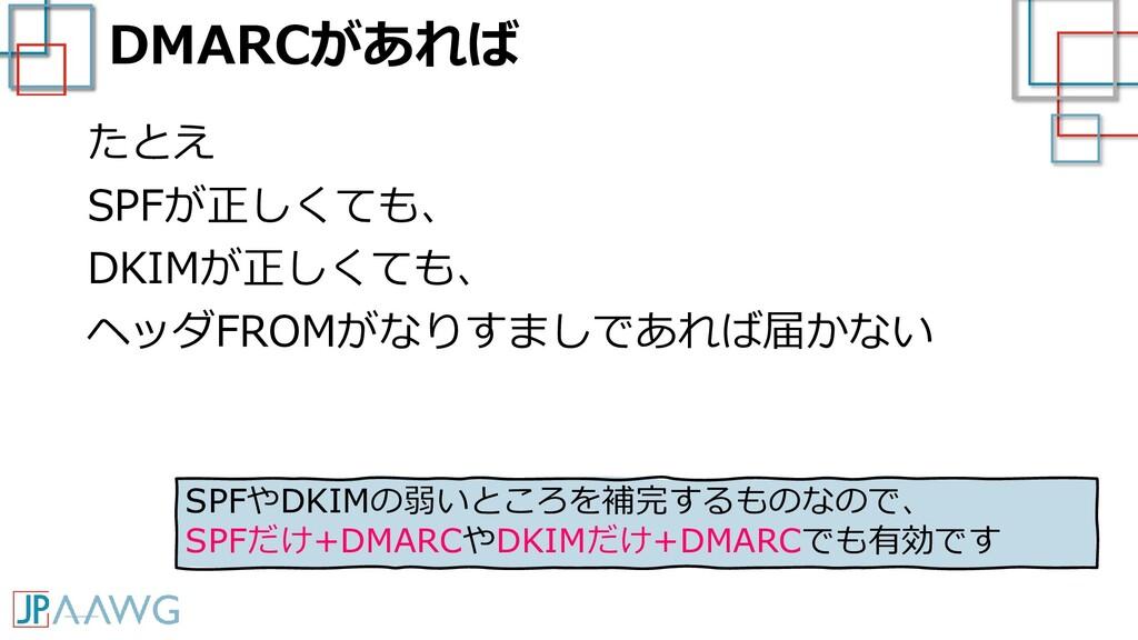 DMARCがあれば たとえ SPFが正しくても、 DKIMが正しくても、 ヘッダFROMがなり...