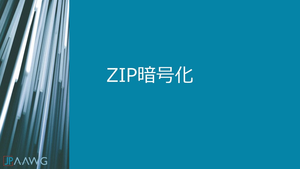 ZIP暗号化