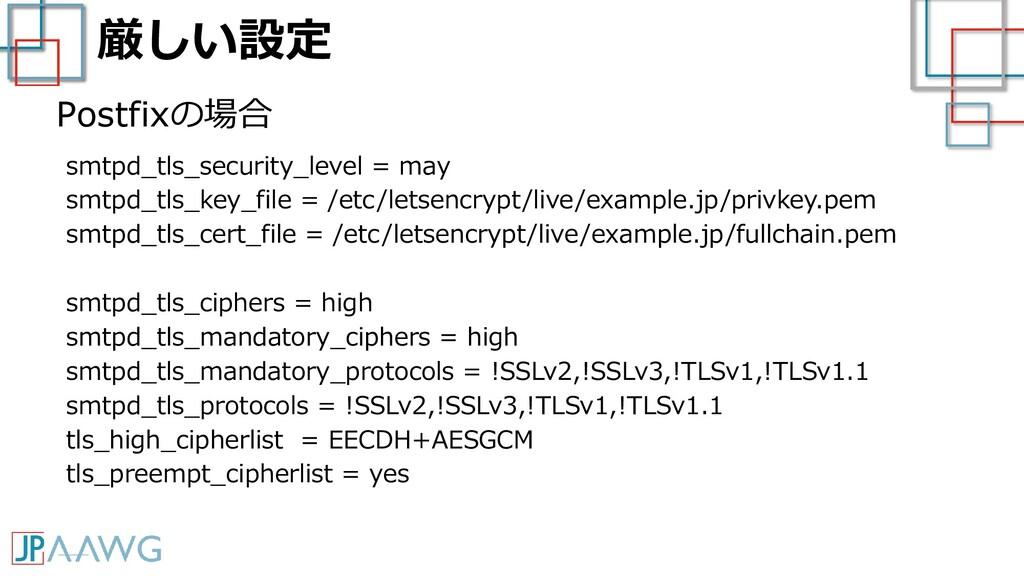 厳しい設定 smtpd_tls_security_level = may smtpd_tls_...