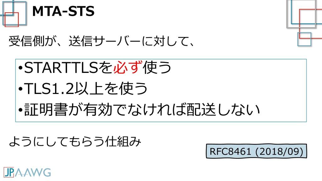 MTA-STS •STARTTLSを必ず使う •TLS1.2以上を使う •証明書が有効でなけれ...