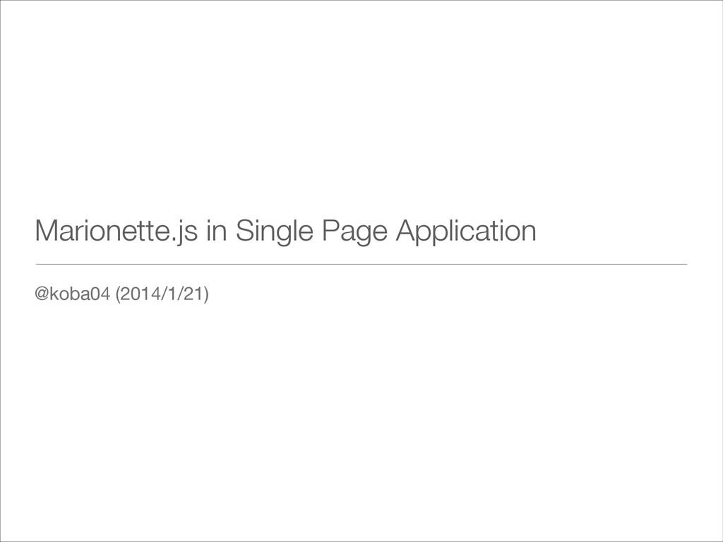 Marionette.js in Single Page Application @koba0...