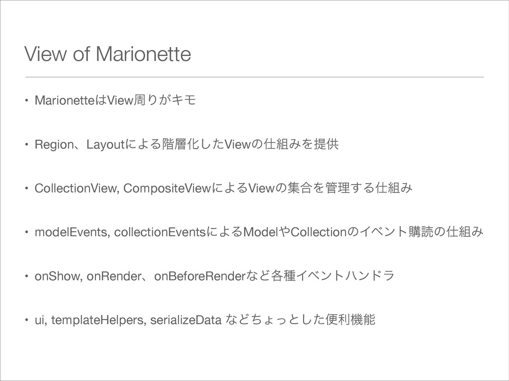 View of Marionette • MarionetteViewपΓ͕ΩϞ  • Re...