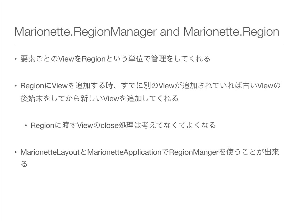 Marionette.RegionManager and Marionette.Region ...