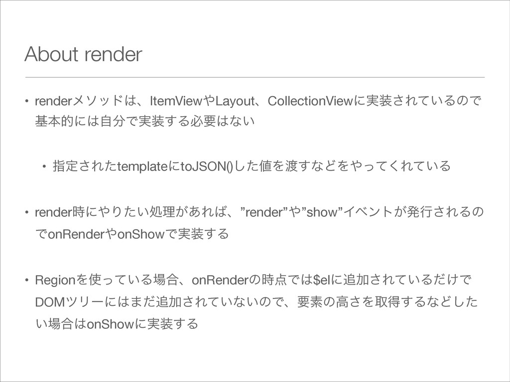 About render • renderϝιουɺItemViewLayoutɺColl...