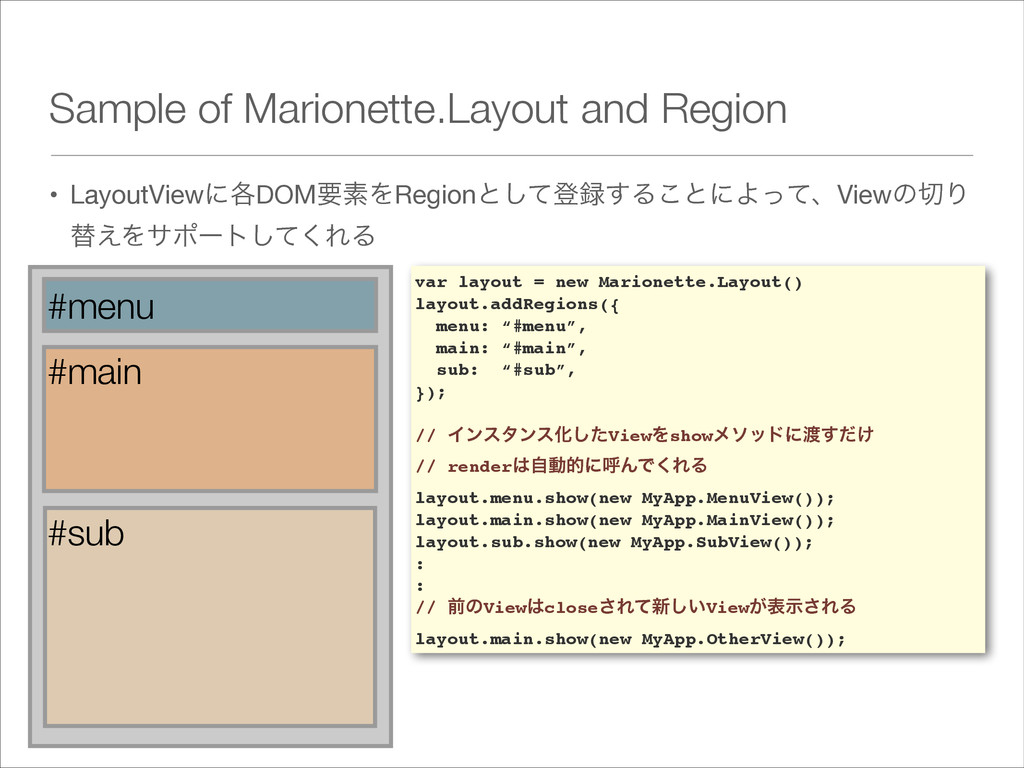 Sample of Marionette.Layout and Region • Layout...