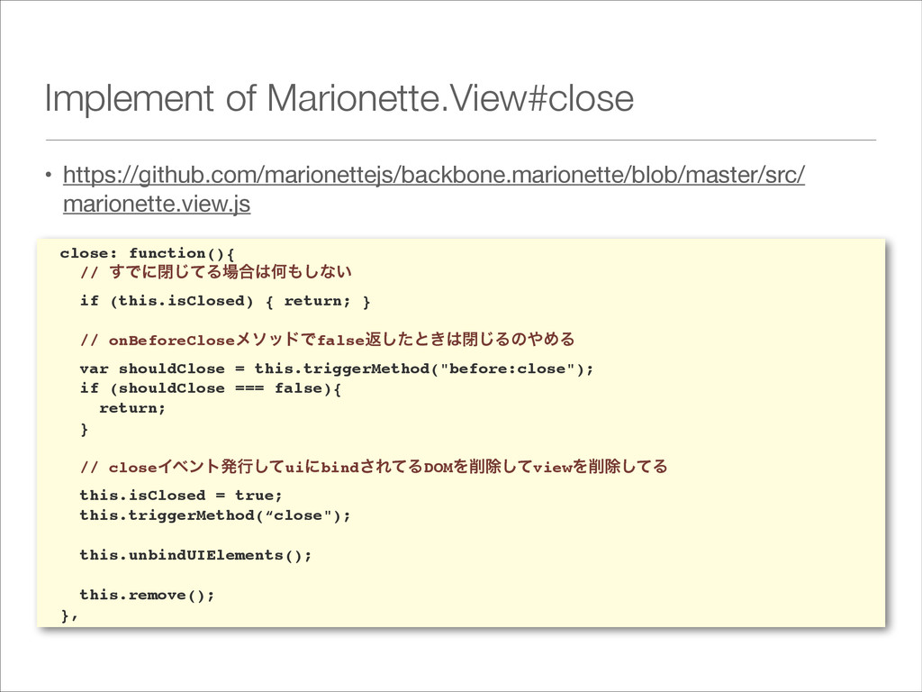 Implement of Marionette.View#close close: funct...