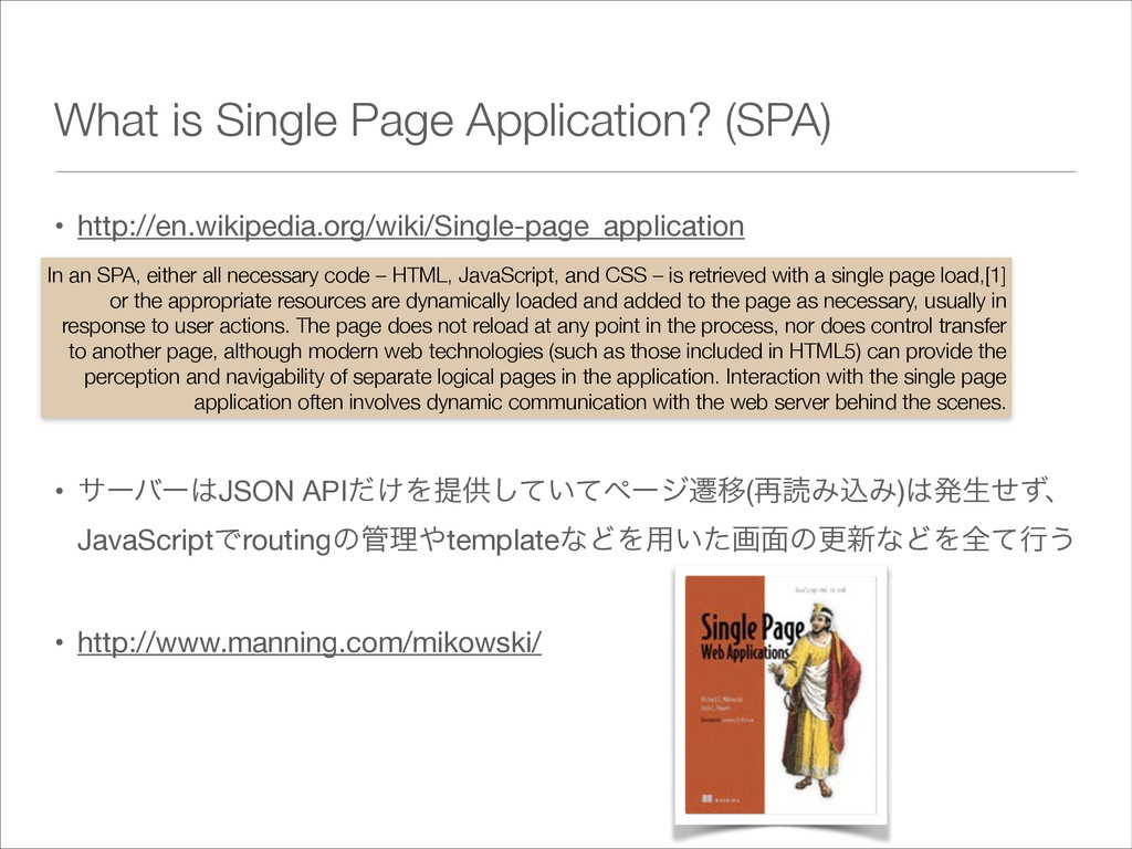 What is Single Page Application? (SPA) • http:/...