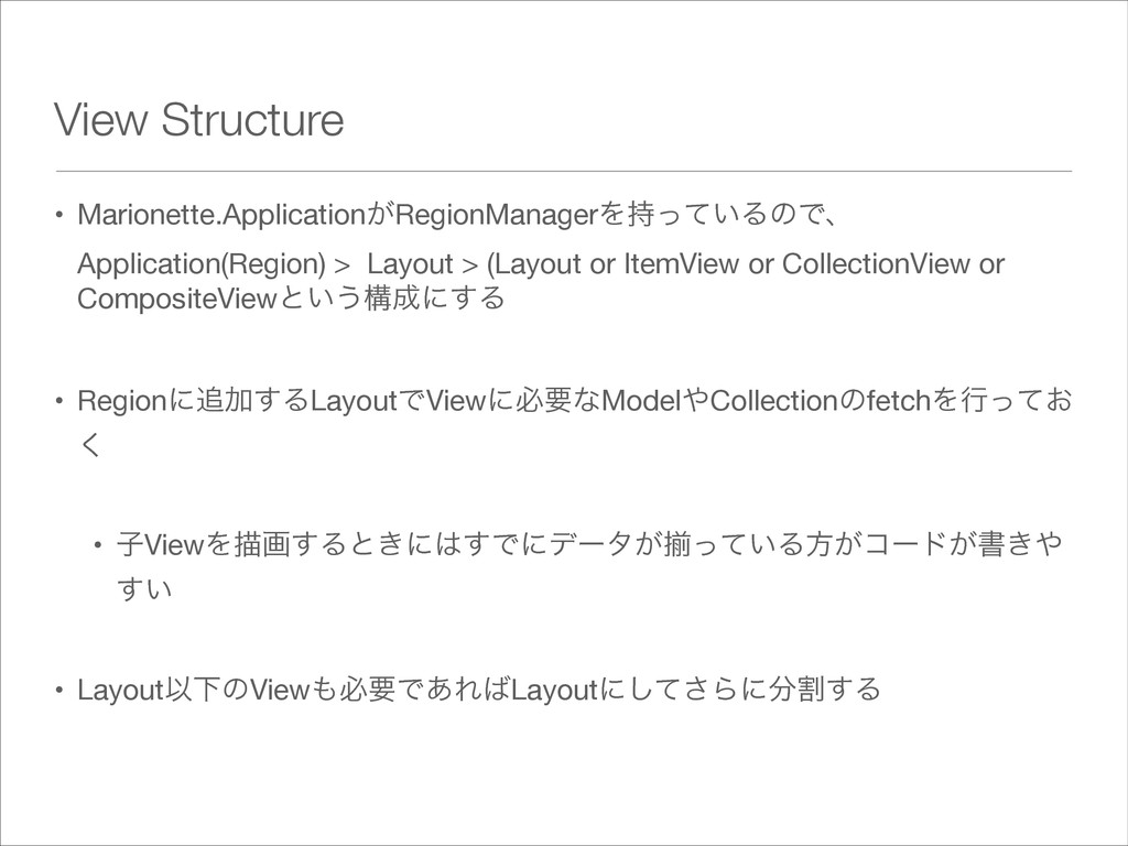View Structure • Marionette.Application͕RegionM...