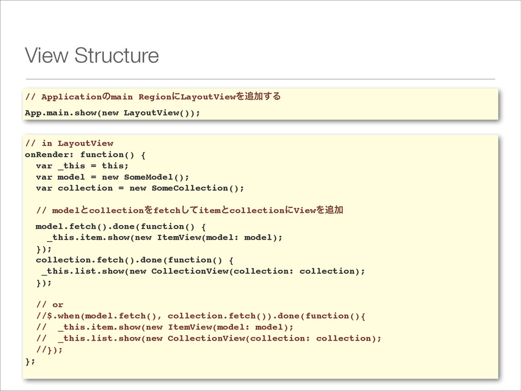 View Structure // Applicationͷmain RegionʹLayou...