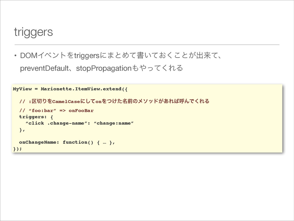 triggers MyView = Marionette.ItemView.extend({!...