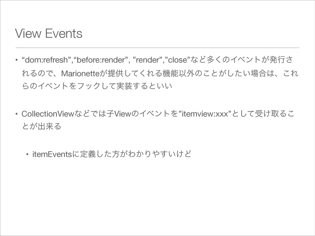 """View Events • """"dom:refresh"""",""""before:render"""", """"r..."""