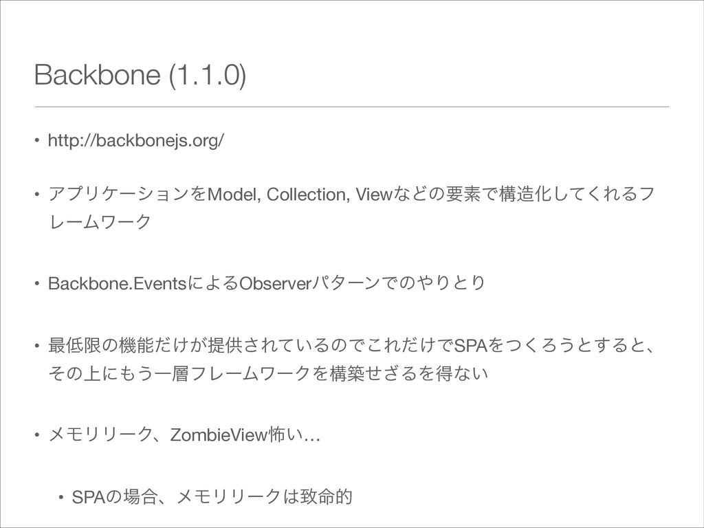 Backbone (1.1.0) • http://backbonejs.org/  • Ξϓ...