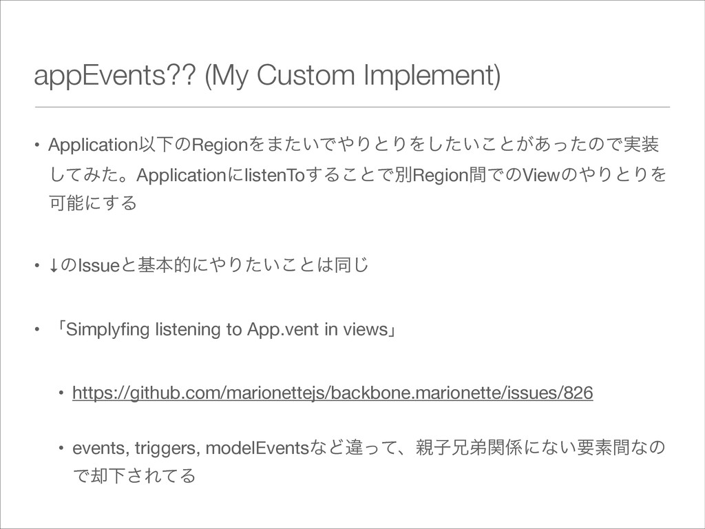 appEvents?? (My Custom Implement) • Application...