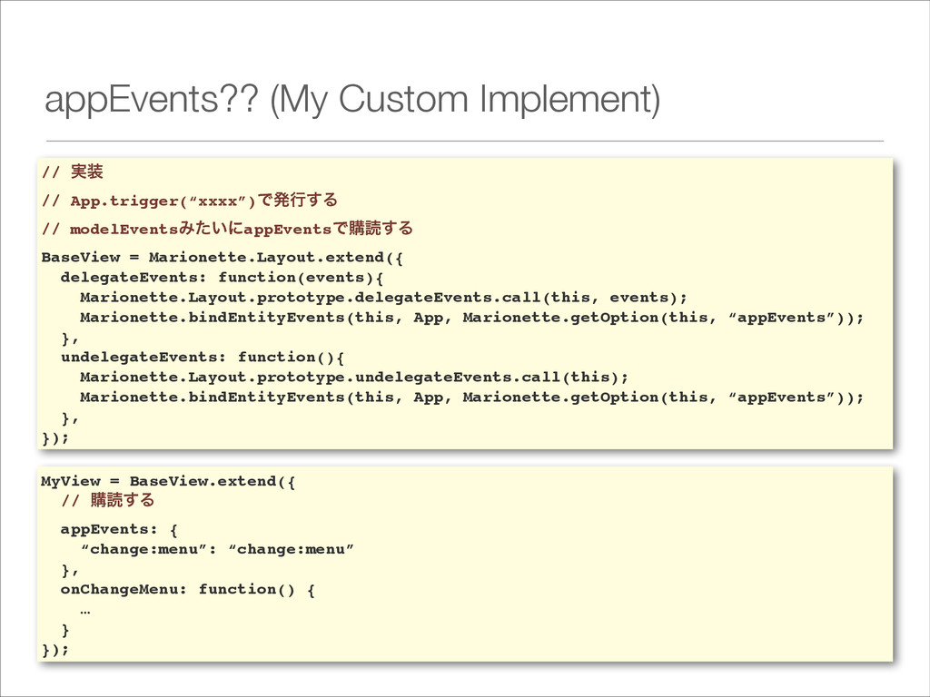 appEvents?? (My Custom Implement) MyView = Base...