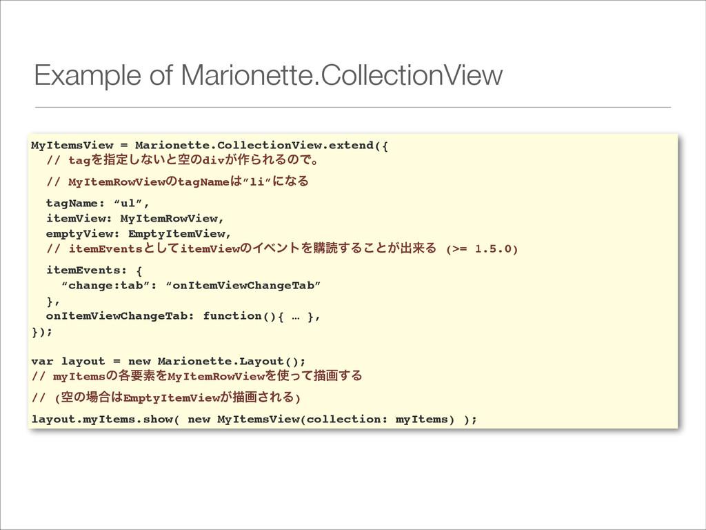 Example of Marionette.CollectionView MyItemsVie...