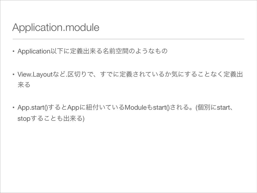 Application.module • ApplicationҎԼʹఆٛग़དྷΔ໊લۭؒͷΑ͏...