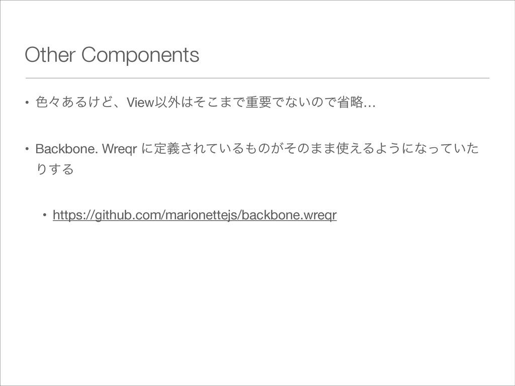 Other Components • ৭ʑ͋Δ͚ͲɺViewҎ֎ͦ͜·ͰॏཁͰͳ͍ͷͰলུ…...