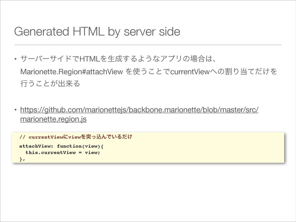 Generated HTML by server side • αʔόʔαΠυͰHTMLΛੜ...