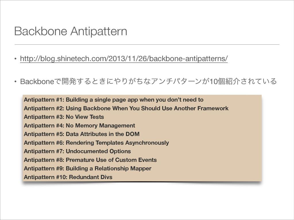 Backbone Antipattern • http://blog.shinetech.co...