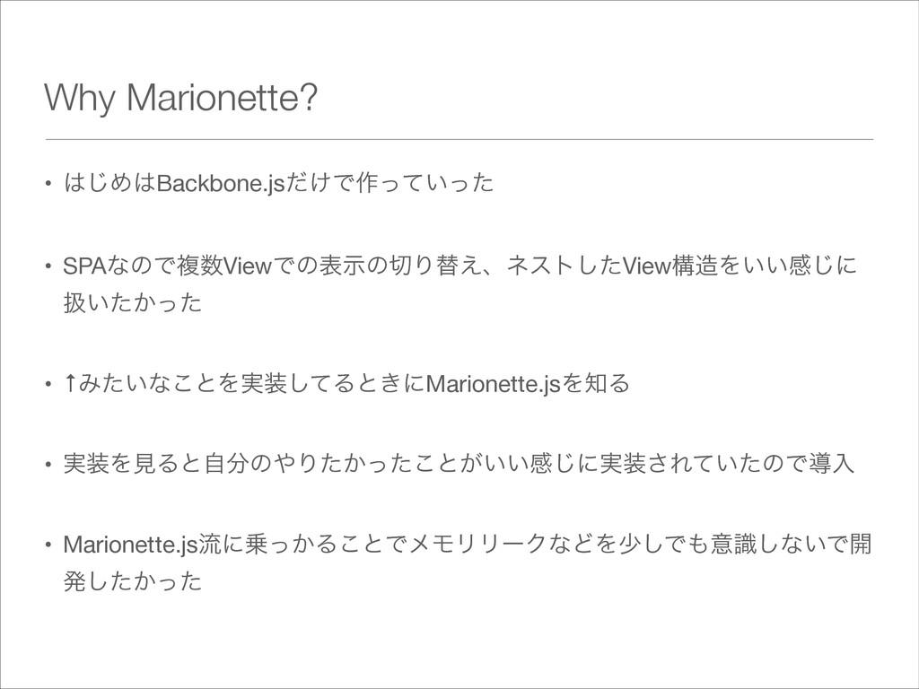 Why Marionette? • ͡ΊBackbone.js͚ͩͰ࡞͍ͬͯͬͨ  • S...