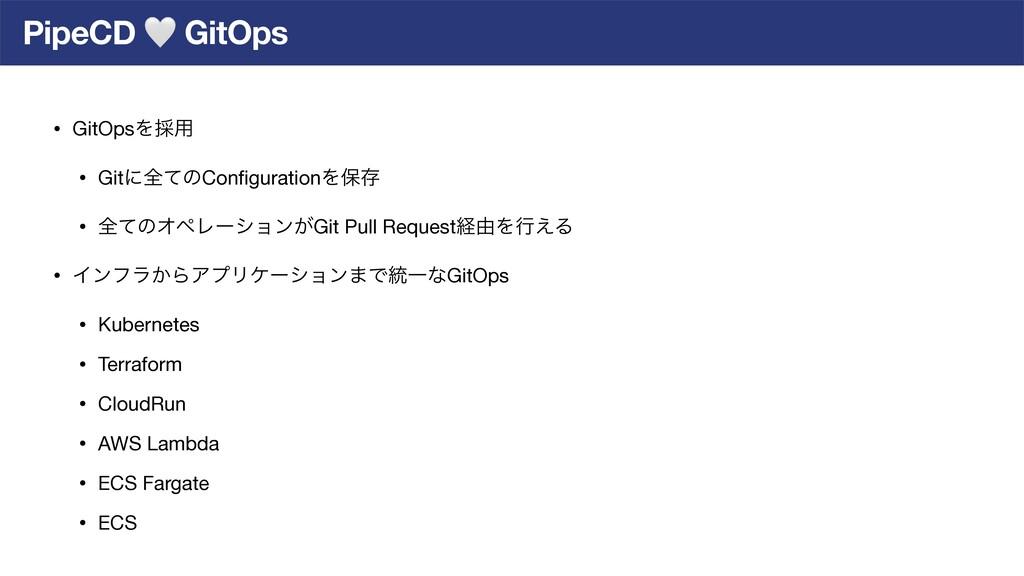 PipeCD 🤍 GitOps • GitOpsΛ࠾༻  • GitʹશͯͷCon fi gu...
