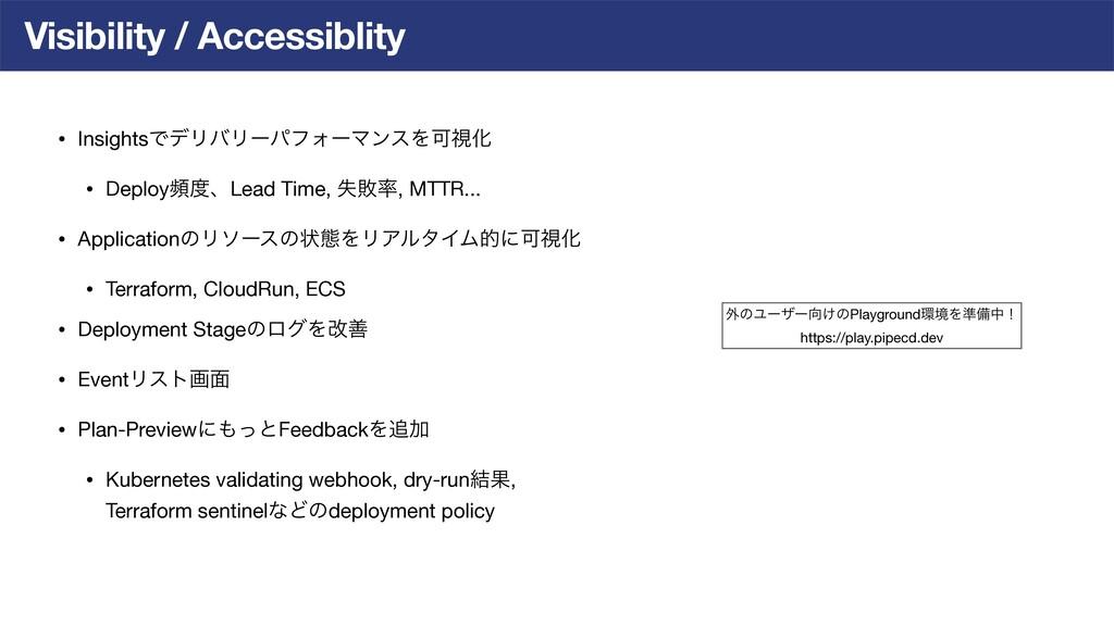 Visibility / Accessiblity • InsightsͰσϦόϦʔύϑΥʔϚ...