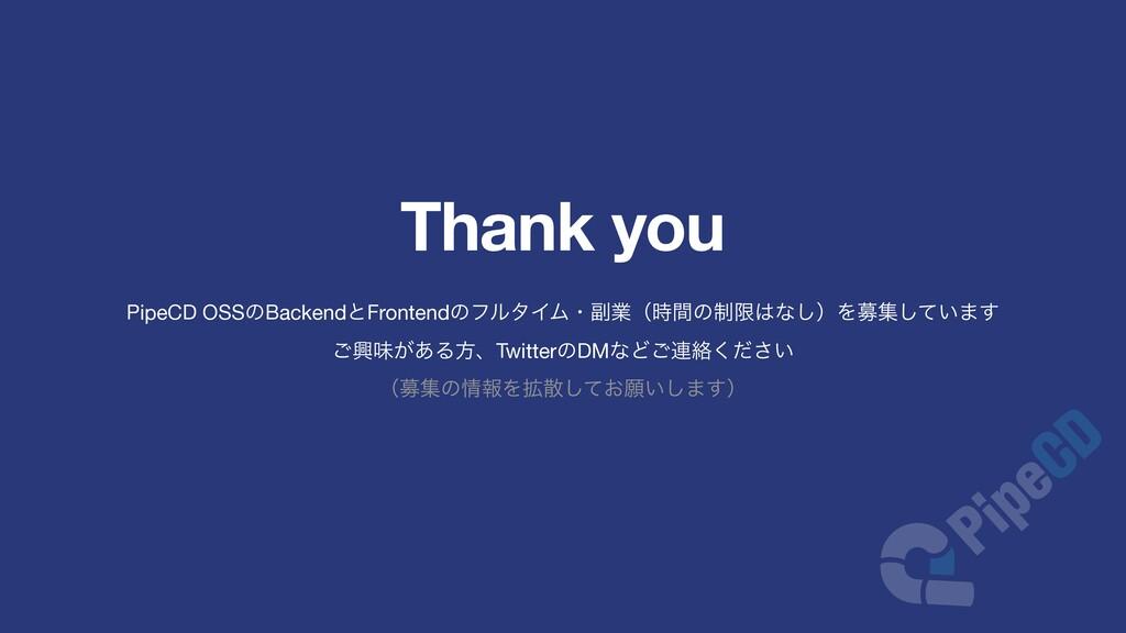 Thank you PipeCD OSSͷBackendͱFrontendͷϑϧλΠϜɾ෭ۀʢ...
