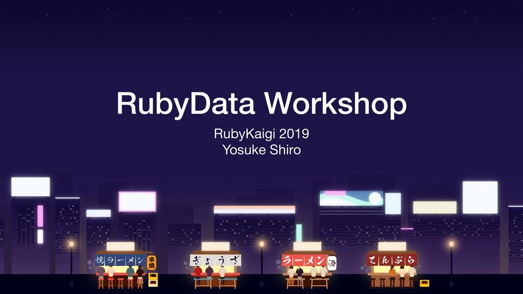 RubyData Workshop RubyKaigi 2019  Yosuke Shiro