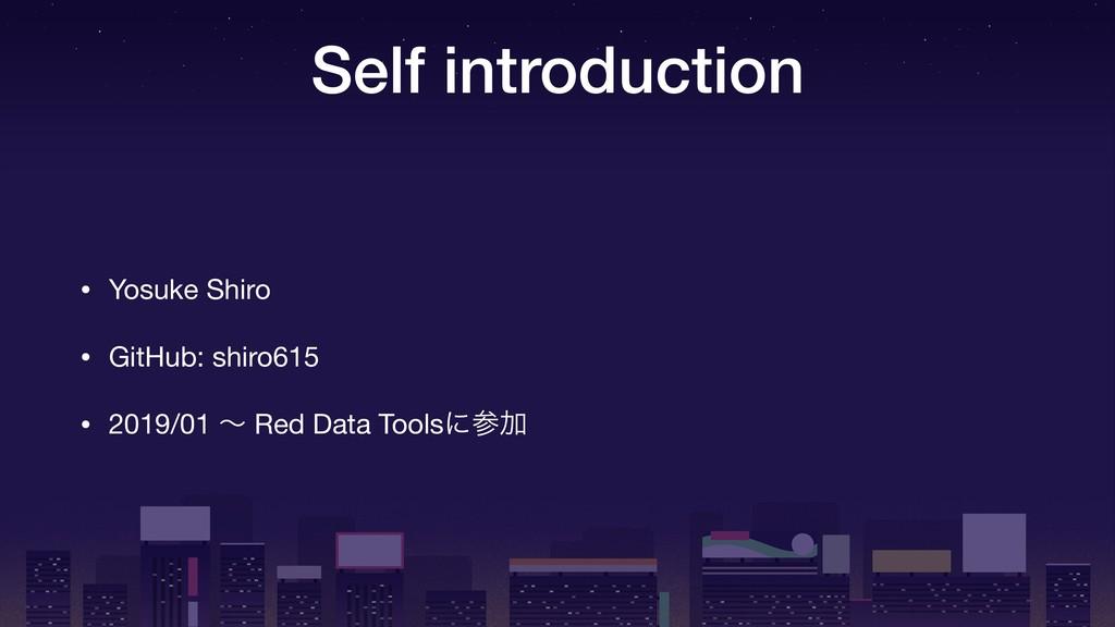 Self introduction • Yosuke Shiro  • GitHub: shi...