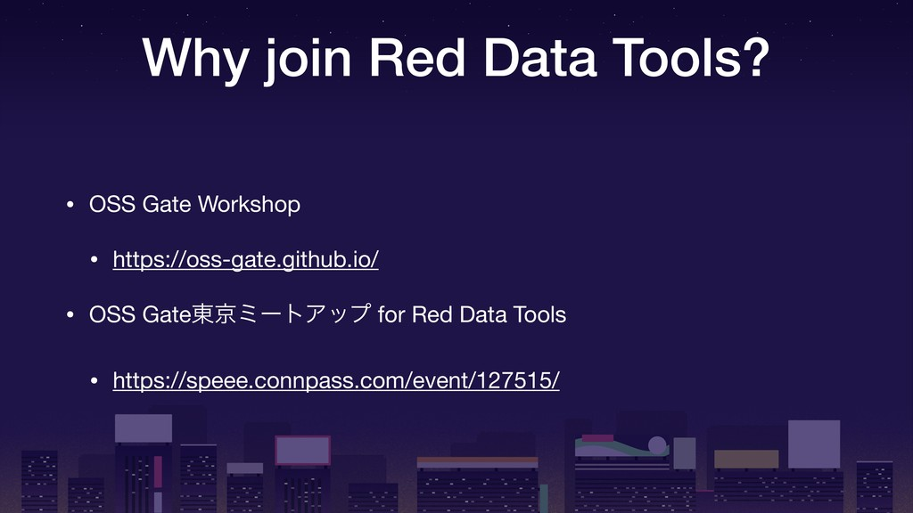Why join Red Data Tools? • OSS Gate Workshop  •...