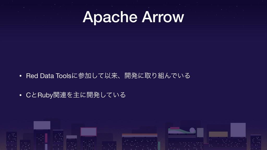 Apache Arrow • Red Data ToolsʹՃͯ͠Ҏདྷɺ։ൃʹऔΓΜͰ͍Δ...