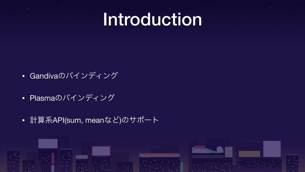 Introduction • GandivaͷόΠϯσΟϯά  • PlasmaͷόΠϯσΟϯ...