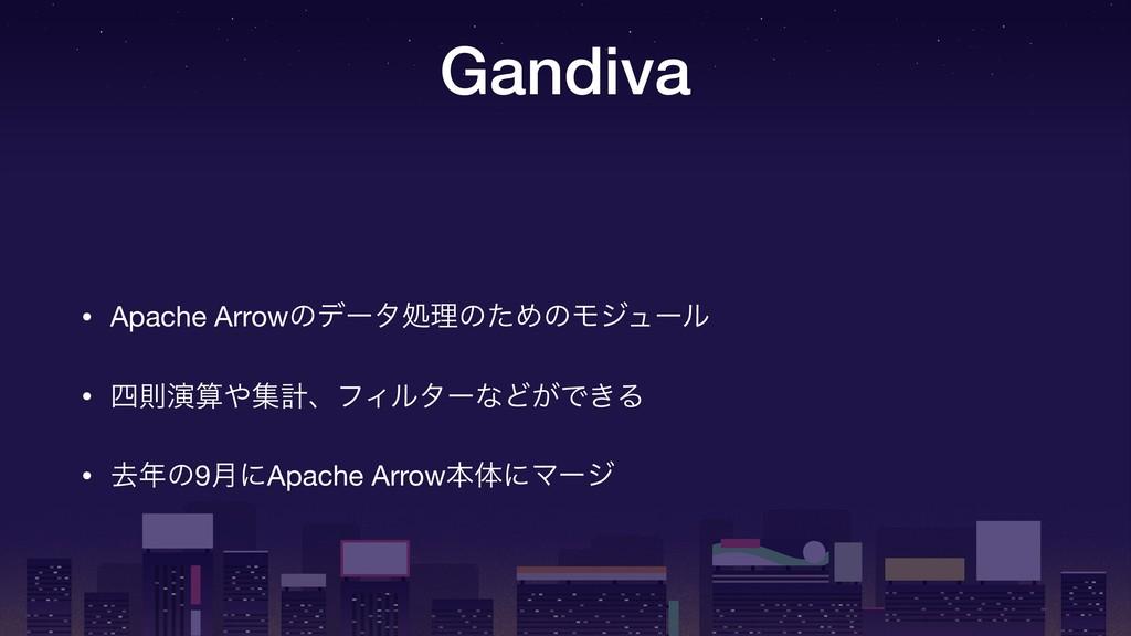 Gandiva • Apache ArrowͷσʔλॲཧͷͨΊͷϞδϡʔϧ  • ଇԋू...