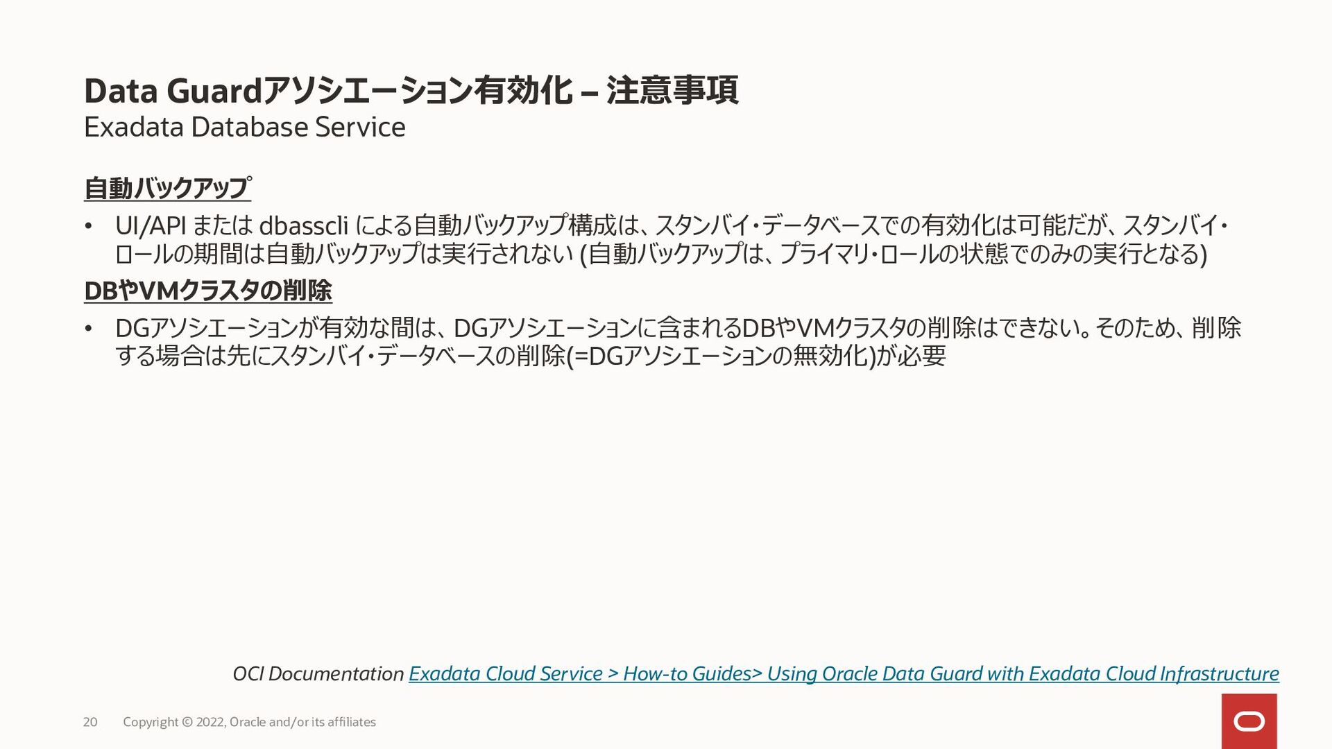 29 Confidential – © 2020 Oracle Internal リモート・ピ...