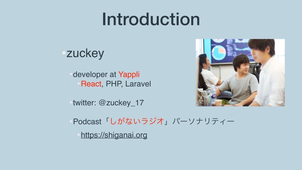 Introduction •zuckey •developer at Yappli •Reac...