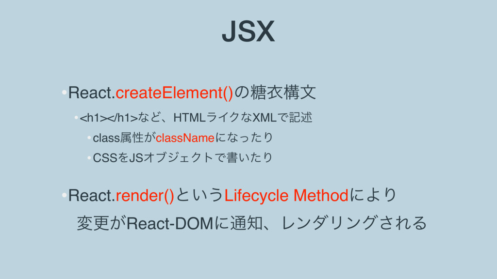 JSX •React.createElement()ͷҥߏจ •<h1></h1>ͳͲɺHT...