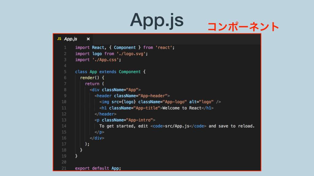 App.js ίϯϙʔωϯτ