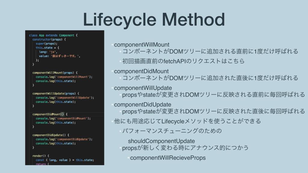 Lifecycle Method •componentWillMount •ίϯϙʔωϯτ͕D...